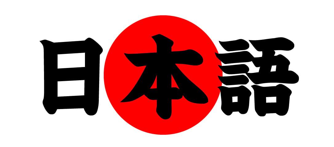 187805 -CURSO DE EXTENSÃO EM LÍNGUA JAPONESA V
